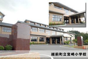 越前町立宮崎小学校