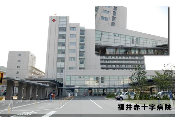 福井赤十字病院